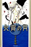 火宵の月 2 (白泉社文庫)