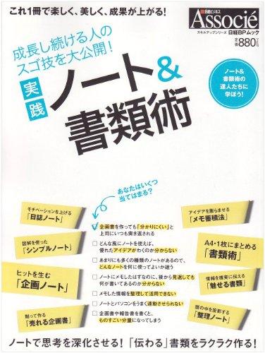 実践 ノート&書類術 (日経BPムック スキルアップシリーズ)