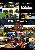 WRC クラッシュ Vol.2[DVD]