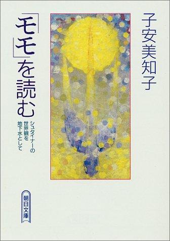「モモ」を読む―シュタイナーの世界観を地下水として (朝日文庫)の詳細を見る