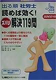 出る順社労士読めば効く!ズバリ解決119問〈2002年版〉 (出る順社労士シリーズ)