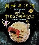 月世界旅行&メリエスの素晴らしき映画魔術 Blu-ray