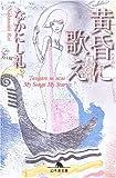 黄昏に歌え (幻冬舎文庫)