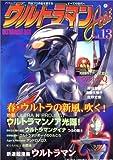 ウルトラマンAGE (Vol.13) (タツミムック―円谷プロトリビュートマガジン)