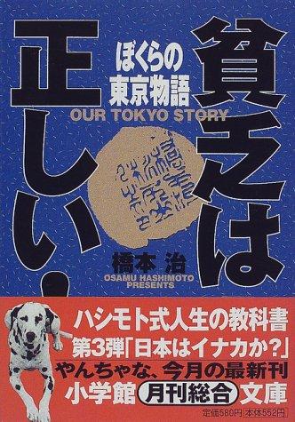 貧乏は正しい!―ぼくらの東京物語 (小学館文庫)の詳細を見る