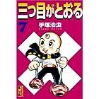 三つ目がとおる(7) (講談社漫画文庫)