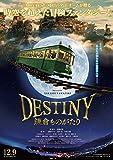 鎌倉ものがたり【DVD化お知らせメール】 [Blu-ray]