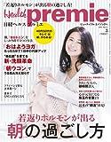 日経 Health premie (ヘルス プルミエ) 2011年 03月号 [雑誌]