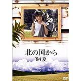 北の国から 84 夏 [DVD]