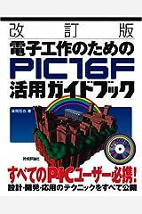 電子工作のためのPIC16F活用ガイドブック 単行本