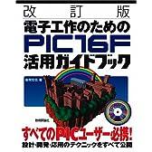電子工作のためのPIC16F活用ガイドブック