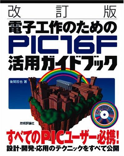 電子工作のためのPIC16F活用ガイドブックの詳細を見る