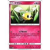ポケモンカードゲーム サン&ムーン アブリー / スターターセット(PMSMA)/シングルカード