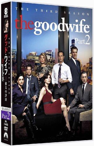 グッド・ワイフ 彼女の評決 シーズン3 DVD-BOX part2の詳細を見る
