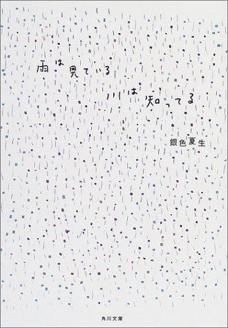 雨は見ている・川は知ってる (角川文庫)の詳細を見る