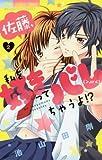 佐藤、私を好きってバレちゃうよ!? 2 (少コミフラワーコミックス)