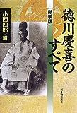 徳川慶喜のすべて 画像