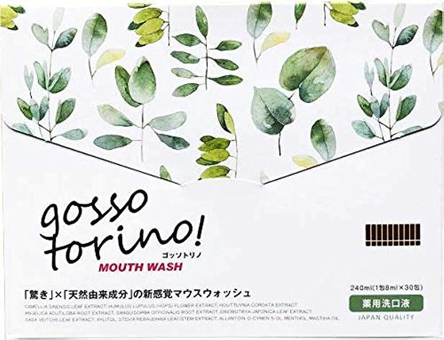 哲学的やさしくラジカルゴッソトリノ 30包入り 医薬部外品