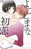 よこしまな初恋(1) (フラワーコミックスα)