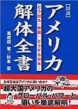 アメリカ解体全書―【図説】 どう出る「帝国」 どうする日本!