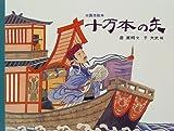 三国志絵本 十万本の矢 (大型絵本)