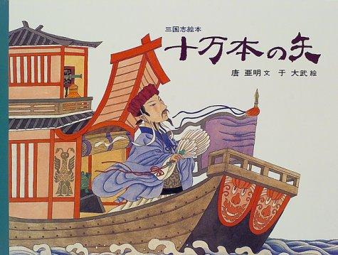三国志絵本 十万本の矢 (大型絵本)の詳細を見る