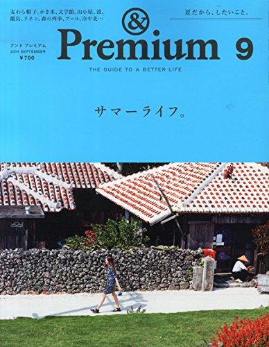& Premium(アンド プレミアム)9月号の詳細を見る