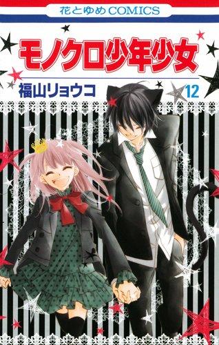 モノクロ少年少女 第12巻 (花とゆめCOMICS)の詳細を見る