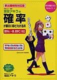 新出題傾向対応版 坂田アキラの 確率が面白いほどわかる本 (数学が面白いほどわかるシリーズ)