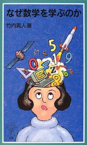 なぜ数学を学ぶのか (岩波ジュニア新書)の詳細を見る