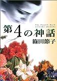 第4の神話 (角川文庫)