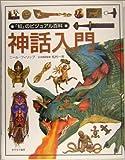 神話入門 (「知」のビジュアル百科)