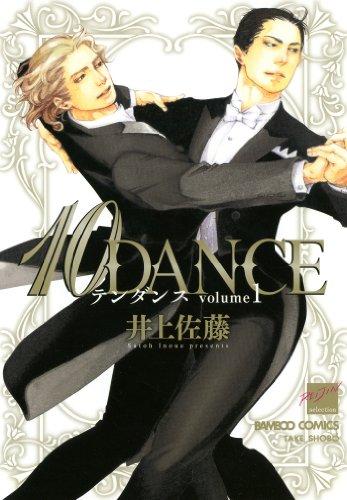 10DANCE(1) (バンブーコミックス 麗人セレクション)の詳細を見る