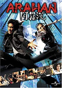 アラハン [DVD]