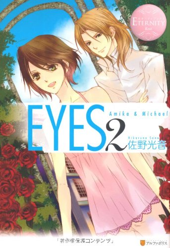 EYES〈2〉 (エタニティブックス Rose)の詳細を見る
