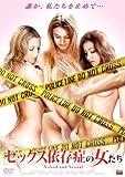 セックス依存症の女たち [DVD]