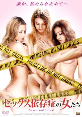 セックス依存症の女たち[DVD]