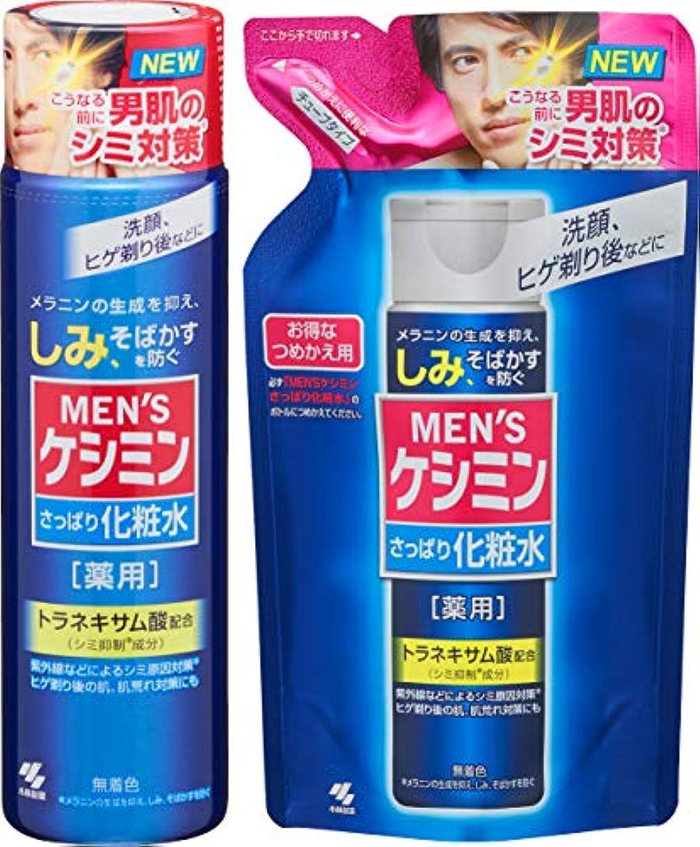 テニス間違っている次【まとめ買い】メンズケシミン化粧水 男のシミ対策 本体 160ml + メンズケシミン化粧水 詰め替え用 140ml 【医薬部外品】