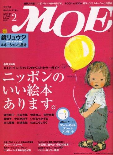 MOE (モエ) 2008年 02月号 [雑誌]の詳細を見る