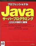 プロフェッショナルJavaサーバープログラミング―J2EEの設計と開発 (Programmer to programmer)