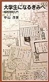 大学生になるきみへ: 知的空間入門 (岩波ジュニア新書 (452))