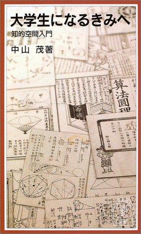 大学生になるきみへ―知的空間入門 (岩波ジュニア新書 (452))の詳細を見る