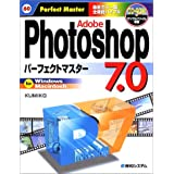 Adobe Photoshop7.0パーフェクトマスター (パーフェクトマスターシリーズ)
