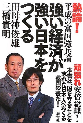 強い経済が強い日本をつくるの詳細を見る