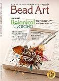 Bead Art 2016年冬号 vol.16 画像