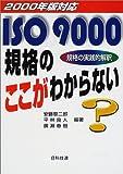 2000年版対応ISO9000規格のここがわからない―規格の実践的解釈