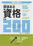 価値ある資格厳選200 2006-2007年