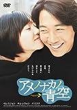 アメノナカノ青空 [DVD]