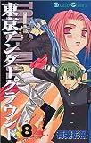 東京アンダーグラウンド 8 (ガンガンコミックス)
