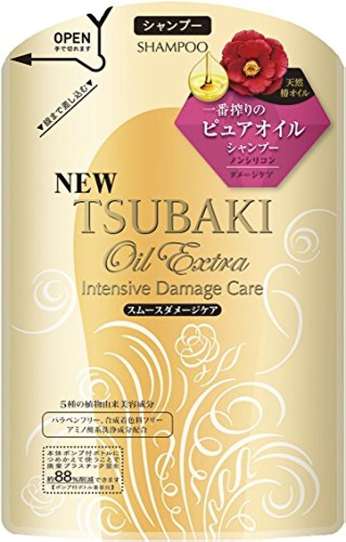 争うバッジダムTSUBAKI オイルエクストラ スムースダメージケア シャンプー 詰め替え用 (からまりやすい髪用・ノンシリコン) 330ml